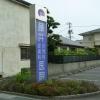 藤井小児科皮膚科医院