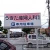 うきた産婦人科医院