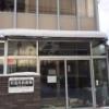 石田内科医院