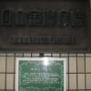 金沢医療センター