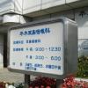平木耳鼻咽喉科医院