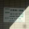 大田小児科
