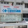くぼかわ病院