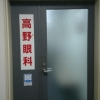 高野眼科医院
