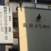 由井クリニック