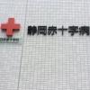 静岡赤十字病院
