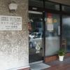 天寿堂 林医院