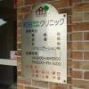 和田胃腸科・皮膚科クリニック