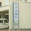 キタカ歯科医院