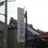 小林小児科医院