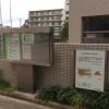 新栄会病院