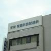 宮崎胃腸科放射線科内科医院