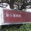 新小倉病院