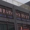 岩沢レディースクリニック