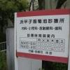 浜甲子園菊池診療所