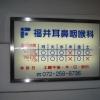 福井耳鼻咽喉科