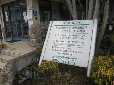 津野田内科医院