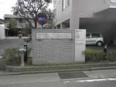 くらた病院