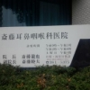斎藤耳鼻咽喉科医院