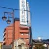 菊池内科医院
