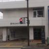 済生会湘南平塚病院