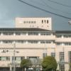 新中間病院