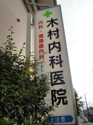 木村内科医院