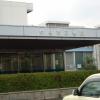 中間市立病院