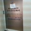 かわさき診療所