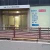 イムス記念病院