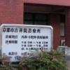 吉祥院診療所