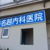 名越内科医院