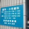 東野歯科医院