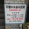平間中央歯科医院