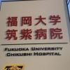 福岡大学筑紫病院