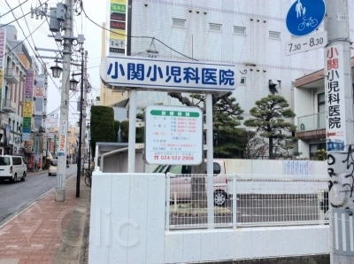 小関小児科医院