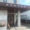 沢木歯科医院