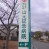 山元記念病院
