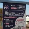 角田クリニック