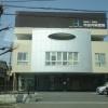 守田内科医院