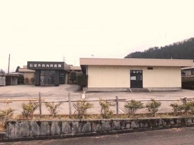 石坂外科内科医院