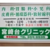 宮崎台クリニック