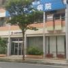 大道中央病院