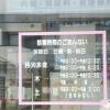 黒岩内科医院