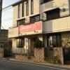 元郷南歯科医院