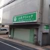 山本クリニック