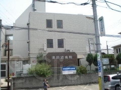 津田沼医院