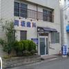 岡坂歯科医院