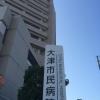 市立大津市民病院