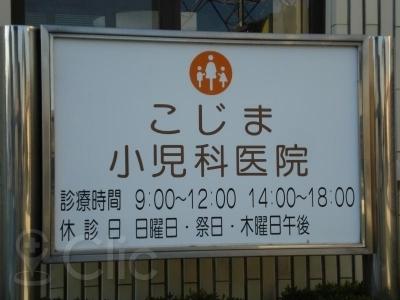 こじま小児科医院